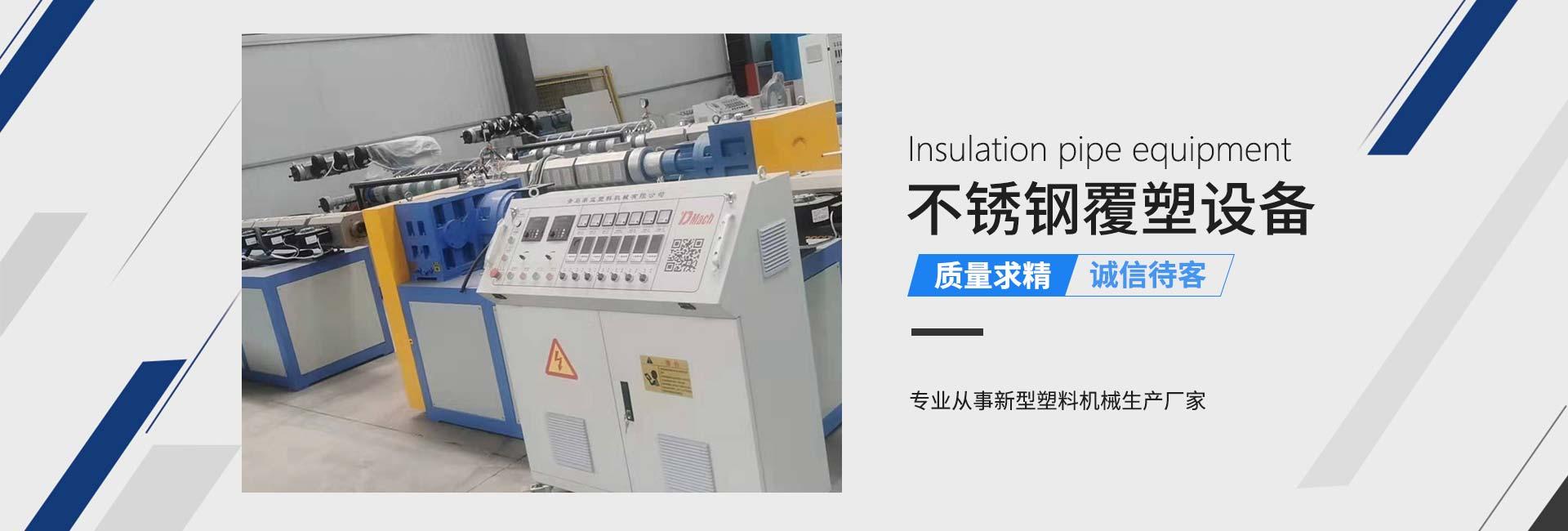 太阳能保温管生产线