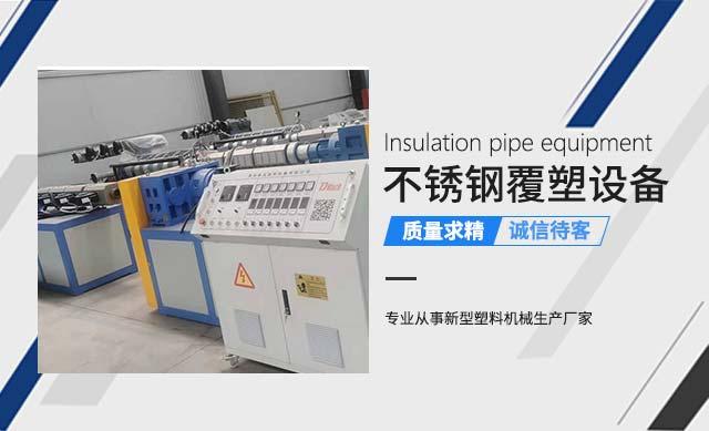 太阳能保温管生产设备
